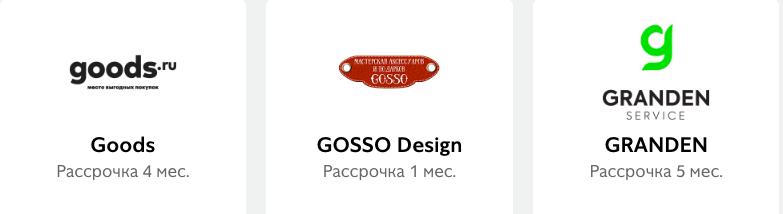 Партнер Госсо