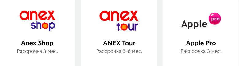 Партнер Анекс тур