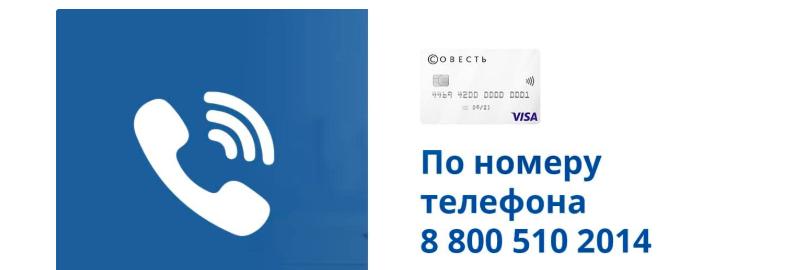 Активация карты по номеру телефона