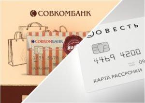 Совком банк или Киви - Банк
