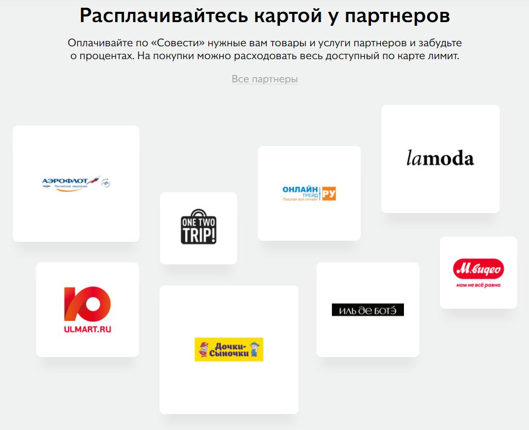Магазины - партнеры по карте совесть